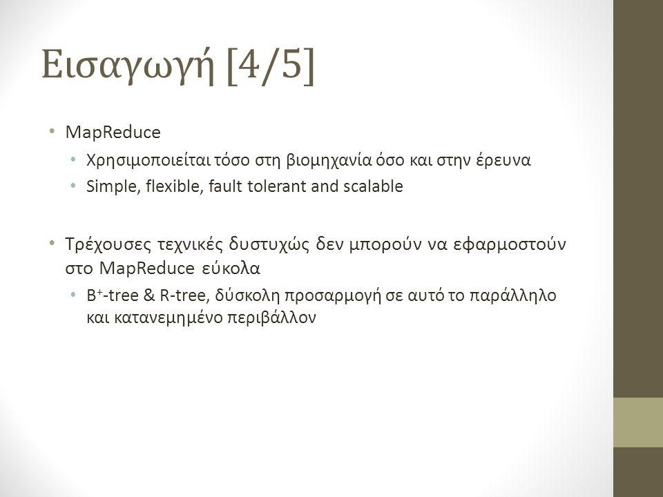 Εισαγωγή [4/5] MapReduce